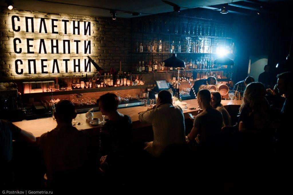 Бар «Сплетни» Екатеринбург