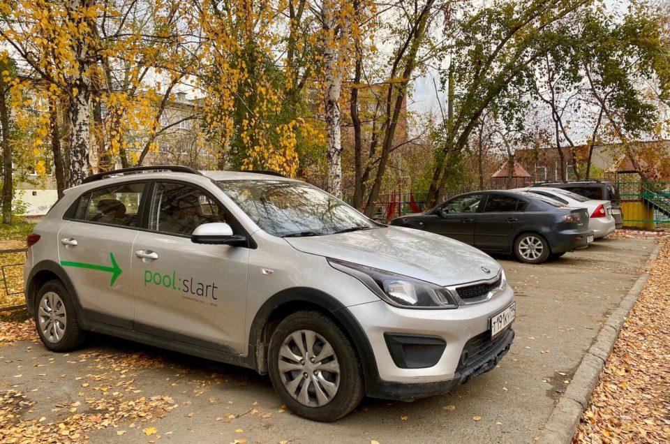 Каршеринг в Екатеринбурге —как выгодно пользоваться
